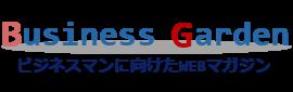 Business Garden
